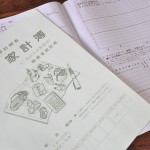 家計簿公開 【15年6月】