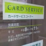 三井住友フィナンシャルグループから配当金~利回り3.2%~