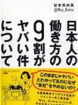 実は仕事が大嫌いな日本人~日本人の働き方の9割がヤバい件について~