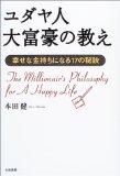 ユダヤ人の大富豪の教えを読み、お金の本質を学ぶ