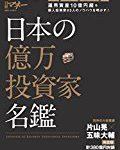 日本の億万投資家名鑑はおススメ書籍 モチベーションアップに繋がる