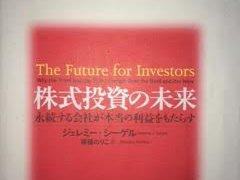 「株式投資の未来」のまとめ、シーゲル教授からの6つの学び
