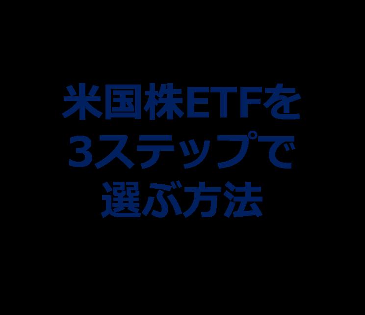 米国株ETFの選び方