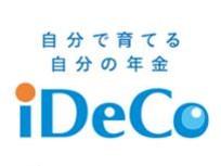 iDeCo 入れる・入れない、できる、できない、加入資格、確認