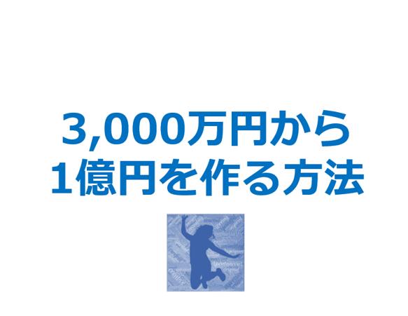 1億円の作り方