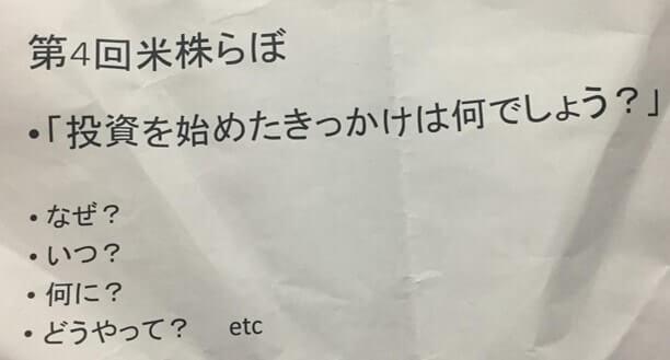 第4回米国株新橋研究会(米株らぼ)