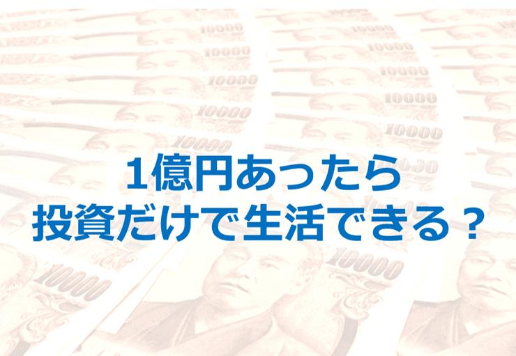 もし1億円持っていたら?