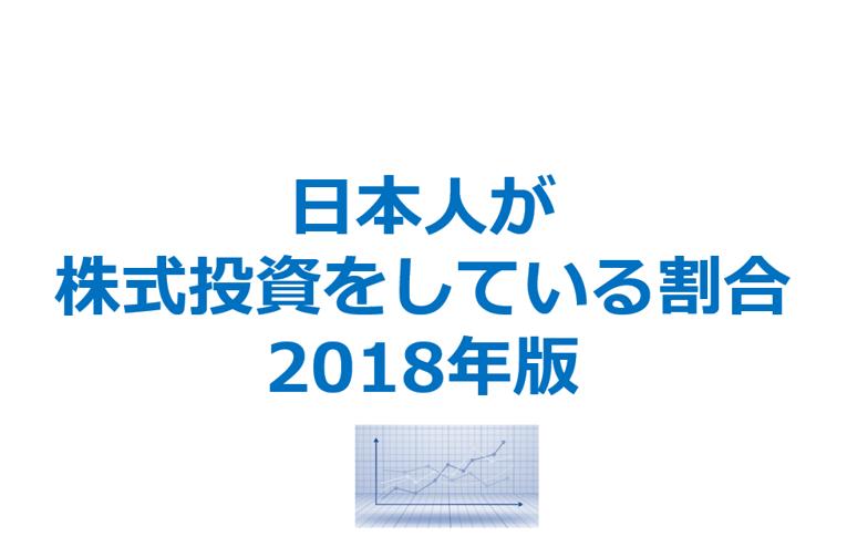 株式投資人口 2018年版