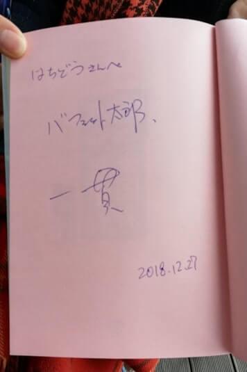 バフェット太郎さん直筆サイン入り投資本