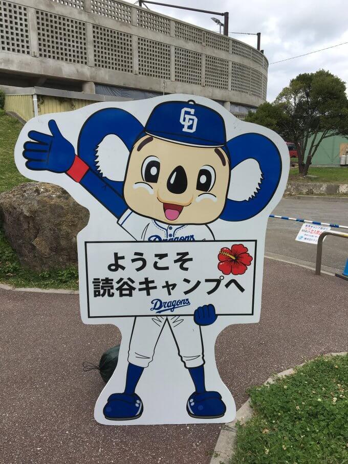 中日ドラゴンズ2軍キャンプ地;読谷