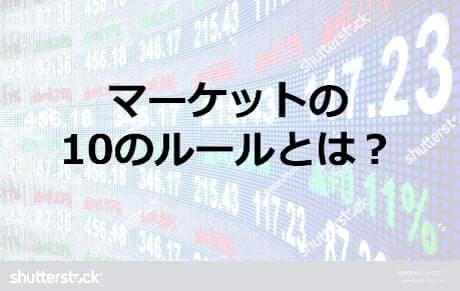 株式市場の10のルールとは?-