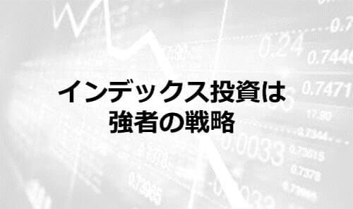 インデックス投資は強者の戦略