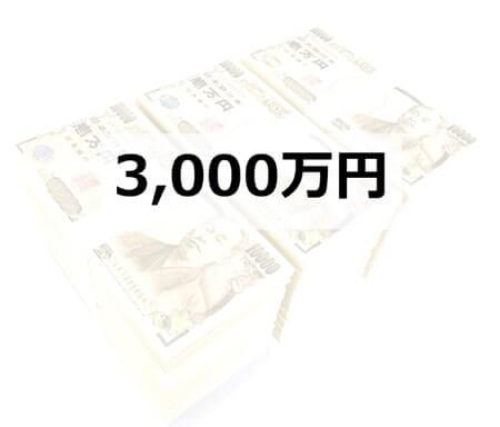 3,000万円