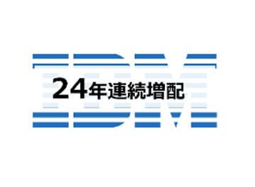 IBMの24年連続増配