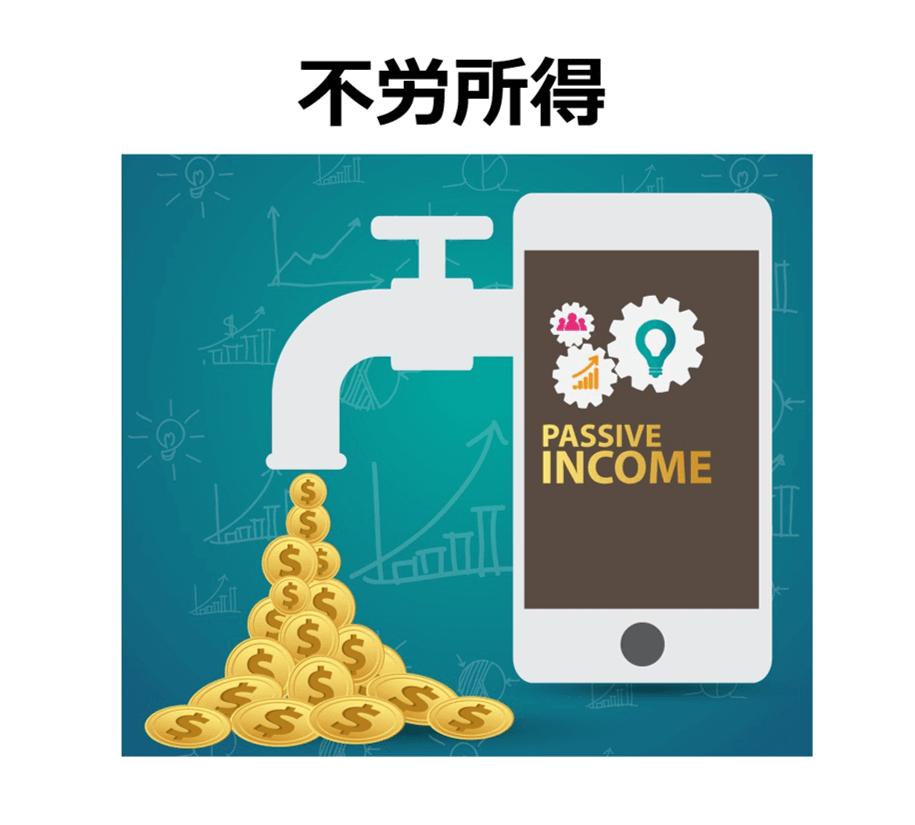 passive income 不労所得