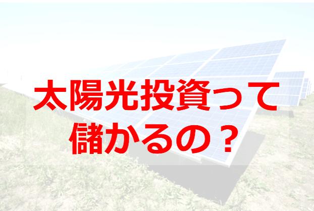 太陽光投資のすべてを公開します