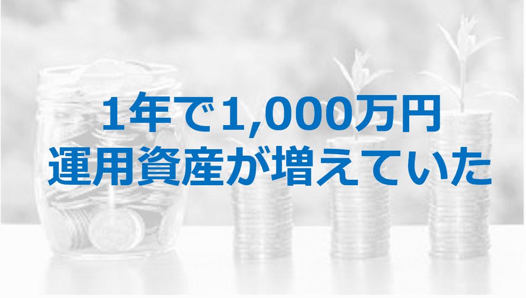 1年で1000万円、お金が増えていた