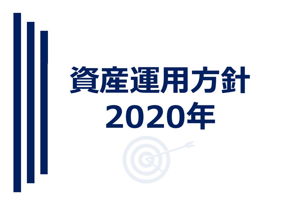 資産運用方針2020年版をブログ公開