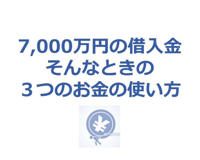 7000万円の借入金