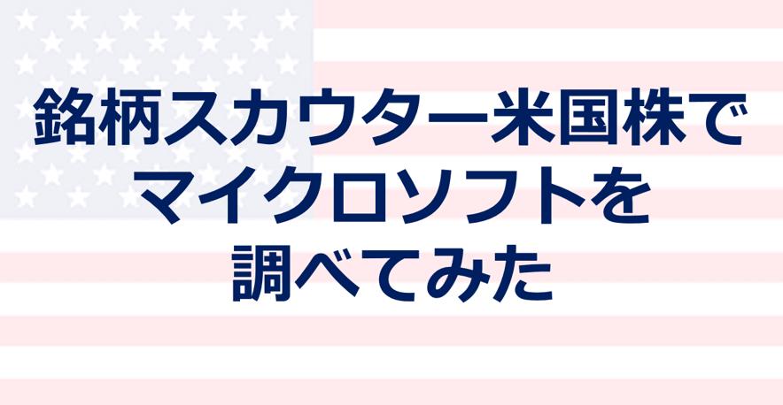 銘柄スカウター米国株マイクロソフト