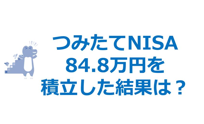 つみたてNISAの運用実績を公開 2020年1月