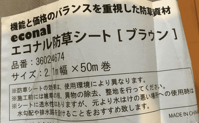 エコナル防草シート