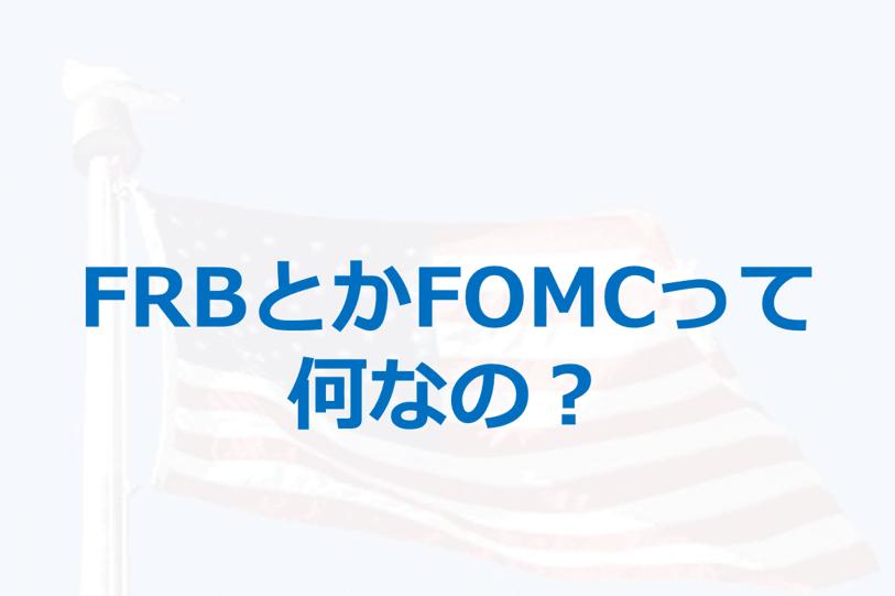 FRBとFOMC-min