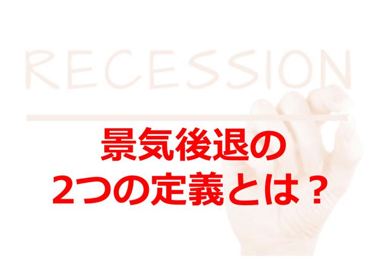 景気後退_リセッションの定義とは