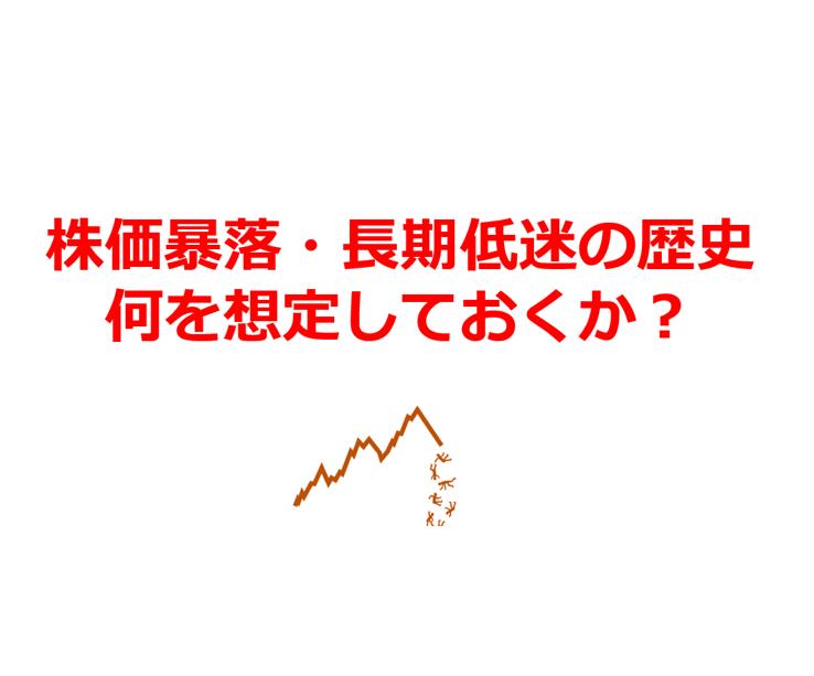 株価暴落_長期低迷のまとめ