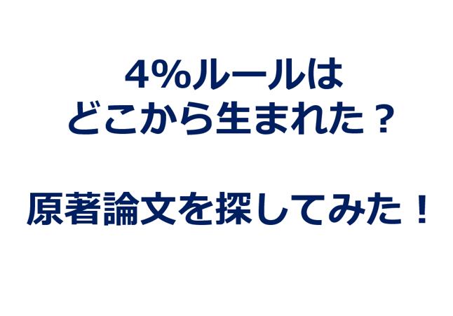 4%ルール