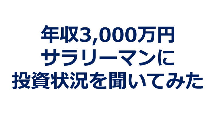 年収3000万円の会社員-
