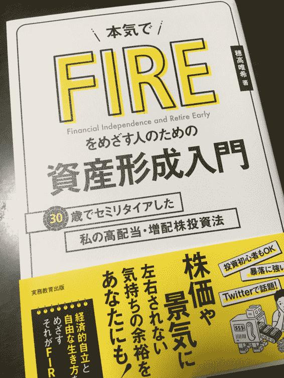 本気でFIREをめざす人のための資産形成入門 三菱サラリーマン