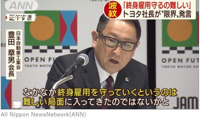 トヨタ会長のコメント
