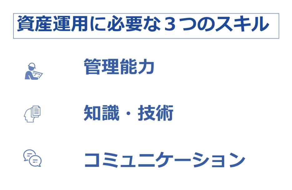 資産運用に必要な3つのスキル